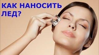 видео Как протирать лицо косметическим льдом. Польза и вред, противопоказания