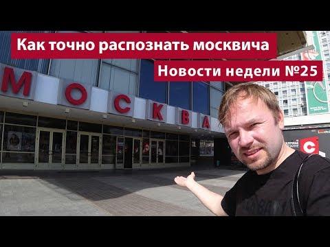 В Москве нашли зону отчуждения