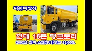 현대 16톤 탱크로리 중고화물차 중고트럭 2002년 0…