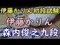 将棋 棋譜並べ 上手:森内俊之九段 下手:伊藤かりん 伊藤かりん初段試験 「技巧2」…