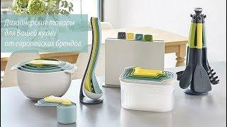Новый Взгляд на Простые Вещи / Умная кухня