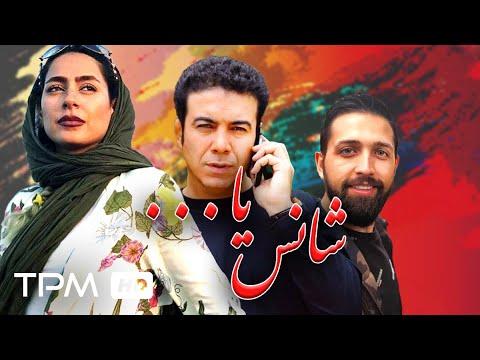 فیلم کمدی ایرانی شانس یا   Iranian Movie Shans Ya..