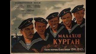 Малахов курган - драматический военный фильм 1944