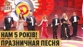 НАМ 5 РОКІВ! - Дизель Шоу 2020 | ЮМОР ICTV