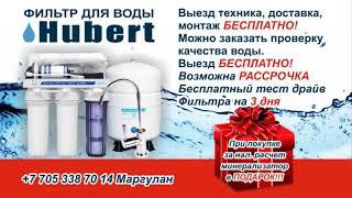 Обзор фильтра Hubert 5 степеней очистки
