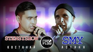 TOP FLOW: STENSYSHOW vs SMY (2 ЭТАП)