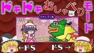 (ゆっくり実況)~ガチのオタクの本性がヤバすぎた!!そしてピーチ姫が強すぎた!?~ 異色メンツがスーパーペーパーマリオを実況する!!part16 [Super Paper Mario]