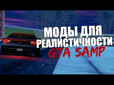 Модификации для реалистичной игры | Realistic mod GTA SAMP