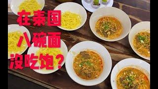 在泰国曼谷面馆吃面,点了八碗咖喱牛肉面,没吃饱,你能吃几碗呢