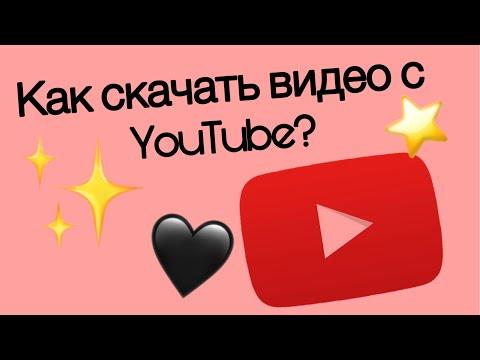 Как скачать видео с YouTube?Андроид