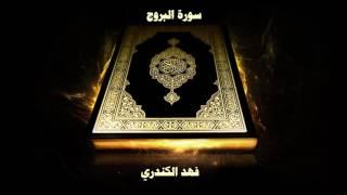 سورة البروج - بصوت القارئ فهد الكندري