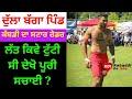 Dulla Bagga Pind | Kabaddi Player