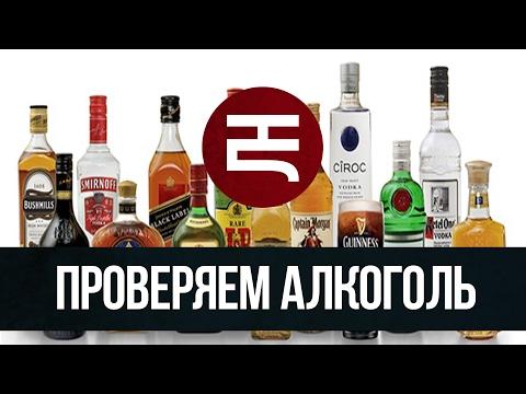Как проверить алкоголь на легальность? Что такое ЕГАИС?