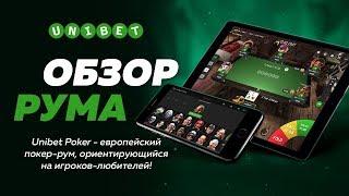 💰 Обзор покер рума UNIBET