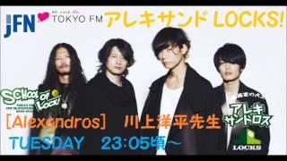 TOKYO FM:アレキサンド LOCKS! 『I want u to love me』 [Alexandros] 川上先生 2016.02.09