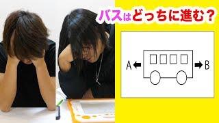 【解けないと幼稚園児以下】難関幼稚園の入試が狂っているらしい thumbnail