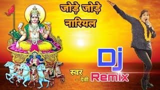 jode-jode-nariyal-devi-old-chhath-song-dj-remix-sahujiirecords