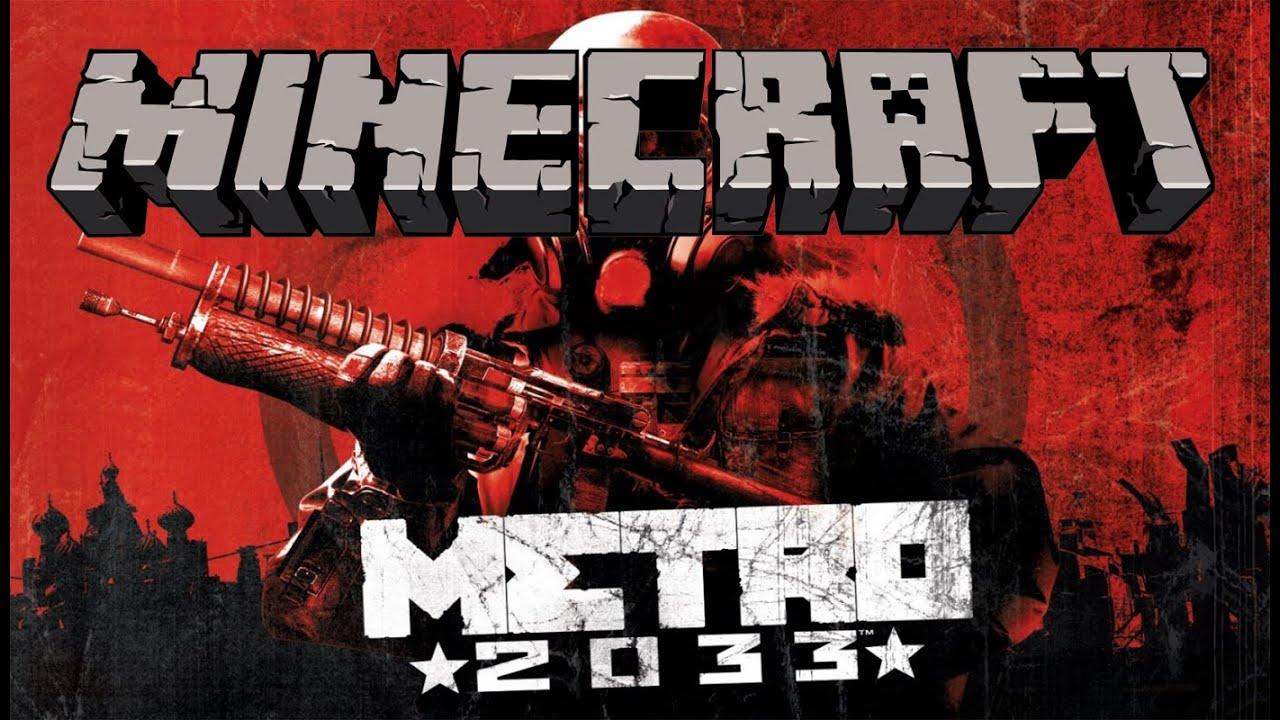 Minecraft metro 2033 server как стрелять из оружия - 28