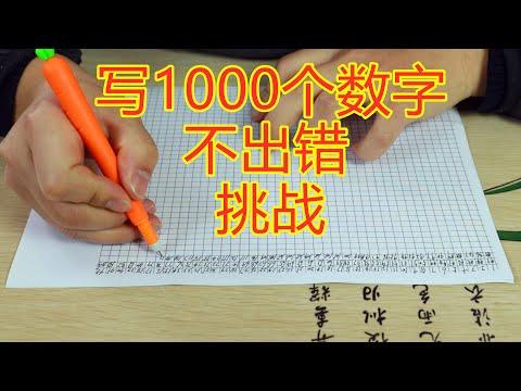 从1写到1000一个不许错,少奇能成功吗?考考少奇的数学能力