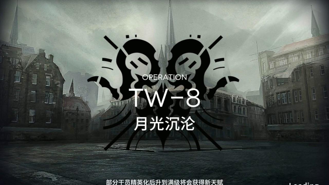 [명일방주CN] 월루몬드의 황혼 TW-8 지정미션 클리어 영상