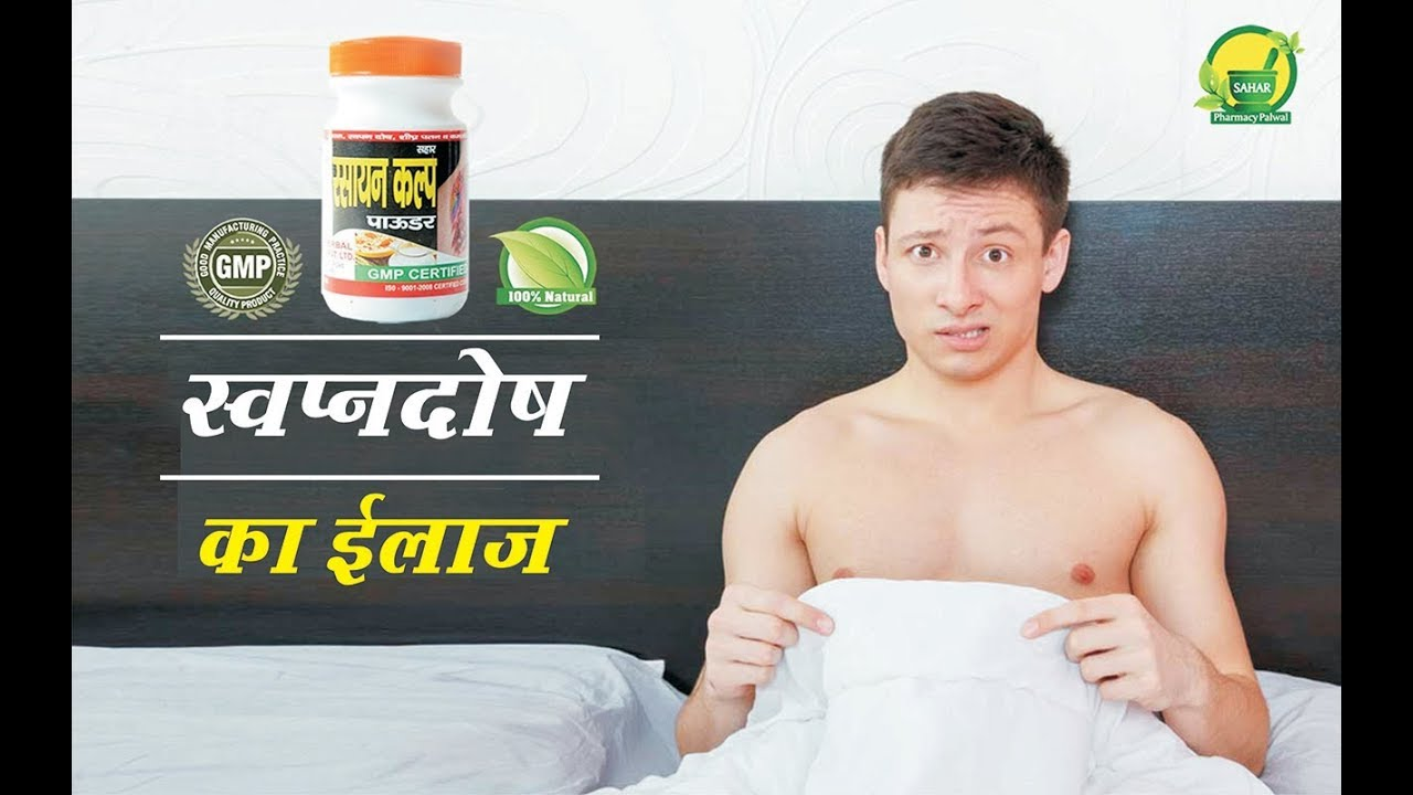 Dhat or Swapan Dosh Ka Ramban Ilaj - Rasayan Kalp Powder