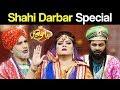 Shahi Darbar Special   Syasi Theater   22 October 2018   Express News
