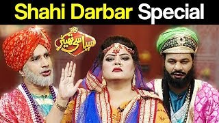 Shahi Darbar Special | Syasi Theater | 22 October 2018 | Express News
