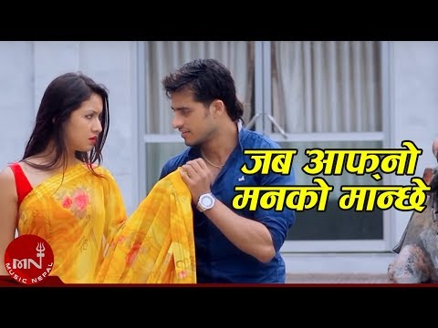 Jaba Afno Manko Manchhe by Pramod Kharel HD