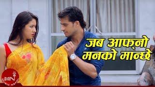 New Nepali Adhunik Song 2015/2016 Jaba Afno Manko Manchhe by Pramod Kharel HD |