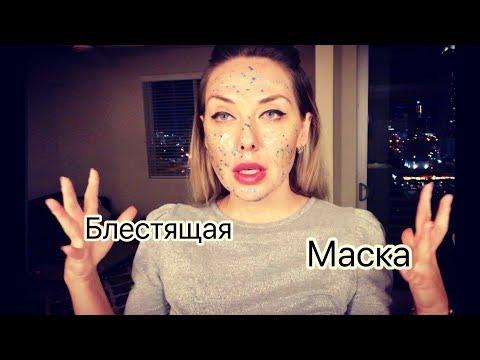 ГЛИТТЕР МАСКА - GLITTER  FACE MASK