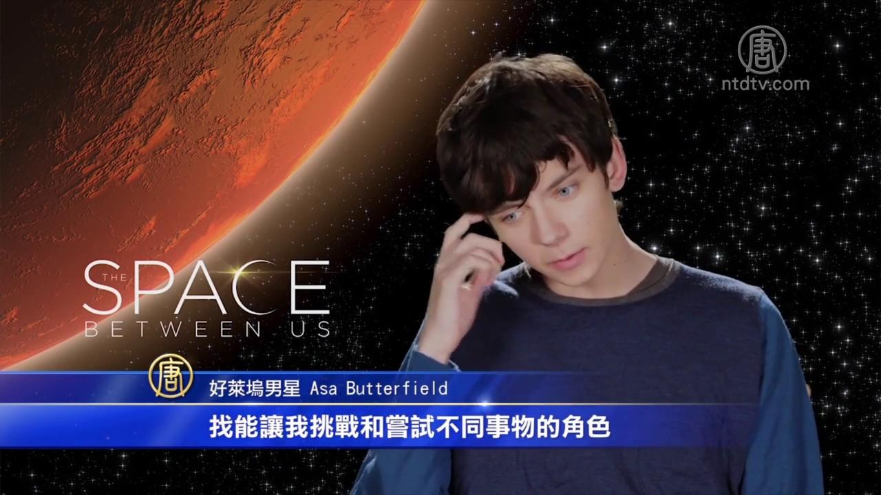 《世界之外》火星男孩展地球冒險之旅(新片) - YouTube