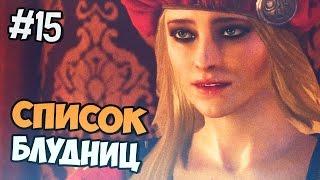 Ведьмак 3 Прохождение на русском - Список Блудниц - Часть 15