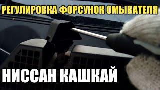 Регулировка форсунок омывателя Ниссан Кашкай