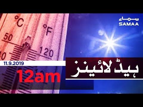 Samaa Headlines - 12AM - 11 September 2019