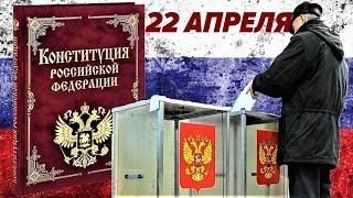 Пенсии 22 апреля 2020 года Выходной Голосование За Поправки в Конституцию России Президент Подписал