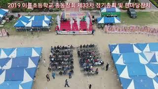 2019 이룡초등학교 총동창회 제33차 정기총회 및 한…