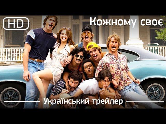 Кожному своє (Everybody Wants Some) Український трейлер [1080p]