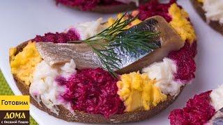 Праздничные бутерброды с сельдью | ГОТОВИМ ДОМА с Оксаной Пашко