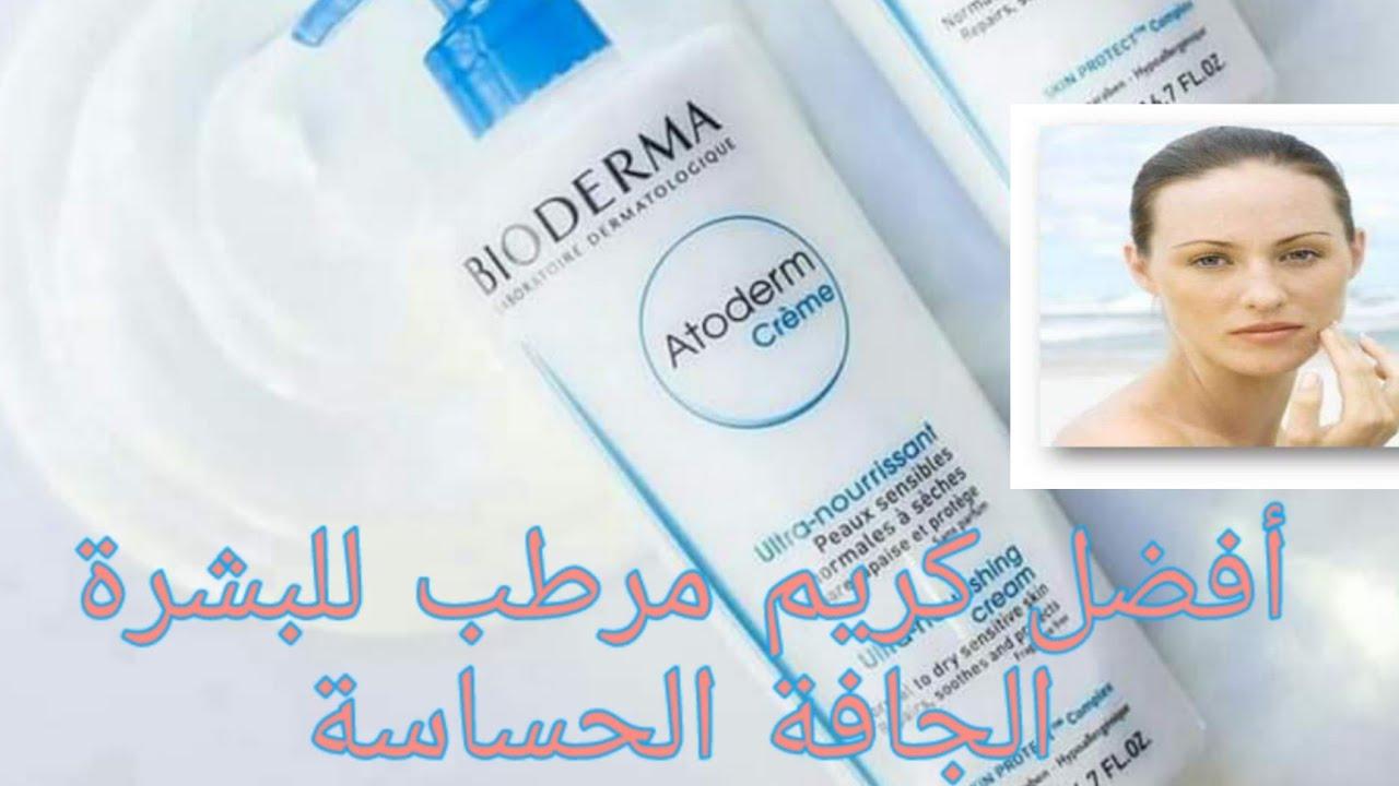 cf21e3ddc أفضل كريم للبشرة الجافة و شديدة الجفاف الحساسة 👌كريم اوتوديرم من بيوديرما💕  Bioderma Atoderm Cream
