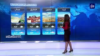 النشرة الجوية الأردنية من رؤيا 23-12-2017