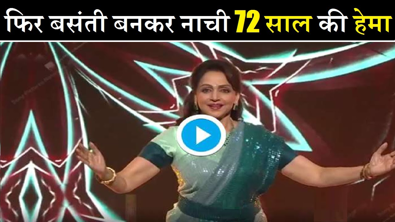 Indian Idol के मंच पर बसंती बनकर थिरकी Hema Malini| Indian Idol Set| Hema Malini Dance| FinalCutNews