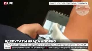 Украинский Депутат Смотрит ПОРНО на заседании | Pokemon GO