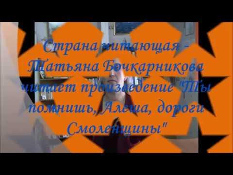 Изображение предпросмотра прочтения – ТатьянаБочкарникова читает произведение «Ты помнишь, Алёша, дороги Смоленщины» К.М.Симонова