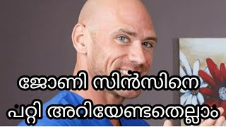 Johnny Sins Unknown facts in Malayalam.#mylifewithmyvlog