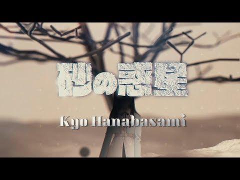 【米津玄師】砂の惑星 feat.初音ミク/ハチ (cover) - 花鋏キョウ【歌ってみた】