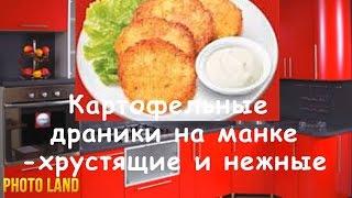 Картофельные драники || PHOTO LAND (деруны рецепт, деруны картофельные, как приготовить деруны)(Картофельные драники || PHOTO LAND (деруны рецепт, деруны картофельные, как приготовить деруны) Все необходимое..., 2015-02-08T09:46:10.000Z)