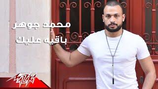 Mohamed Gohar - Baqya Aleyk | محمد جوهر - باقية عليك