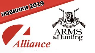 «ARMS & HUNTING 2019» Все новинки