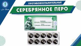 Пилюли Серебряное перо   Продукция Ли Вест   Противовоспалительные