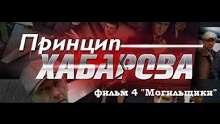 Принцип Хабарова фильм 4 Могильщики